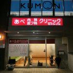 大田区上池台:病院の診療案内の変更