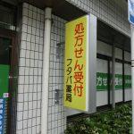 練馬区関町北:薬局の袖看板設置