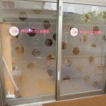 世田谷区粕谷:保育園入口ドアにスリガラス調シート貼り