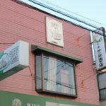 練馬区:酒屋さんの袖看板撤去 参考価格8万円