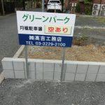 杉並区成田西:月極め駐車場の自立看板設置