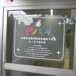 杉並区下井草:保育施設の窓に文字やスリガラスシート貼り