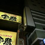 新宿区西新宿:3面袖看板の点検作業