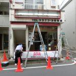 渋谷区本町:新聞屋さんの正面看板の蛍光灯交換作業