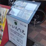 杉並区上荻:日本酒専門の居酒屋さんのスタンド看板