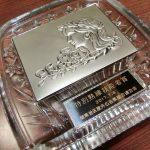 茨城県水戸市:特別熟練技能者賞の受賞