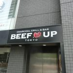 中央区京橋:ステーキとハンバーグの店の正面看板差し替え