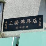 杉並区和田:仏具屋さんの壁面看板設置
