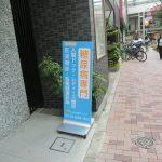 杉並区高円寺南:医院のスタンド看板のシート貼り替え
