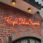 西東京市新町:喫茶店さんのネオン管修理