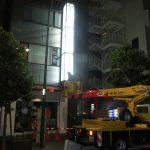 武蔵野市吉祥寺本町:テナントビルの3面袖看板の蛍光灯交換