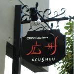 杉並区高井戸東:中華料理屋さんの吊下げ看板の補修