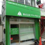 渋谷区笹塚:不動産屋さんの正面看板・ガラス面シート貼り替え・袖看板移設