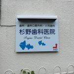 杉並区阿佐谷南:歯科医院さんのパネル看板設置