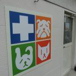 杉並区南荻窪:動物病院さんの看板設置