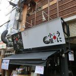 新宿区高田馬場:居酒屋さんの看板リニューアル