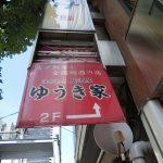 港区新橋:居酒屋さんの看板の蛍光灯交換