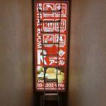 新宿区歌舞伎町:レンタルルームの看板の蛍光灯交換