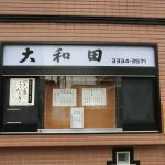 杉並区高井戸東:うなぎ屋さんの掲示板上のアクリル板・LED交換