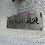 中野区若宮:マンションの改修に伴う館銘板の交換
