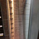 中央区日本橋蠣殻町:集合ビルの館銘板設置と案内板の名称貼り替え