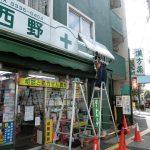 杉並区高井戸東:薬局の正面看板の蛍光灯交換