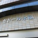 杉並区永福:マンション入口上のステンレス切文字補修