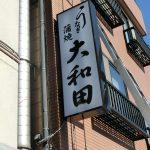 杉並区高井戸東:うなぎ屋さんの看板交換