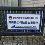 杉並区本天沼:行政書士事務所さんの看板設置