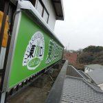 埼玉県川口市:ゴルフ練習施設の看板設置