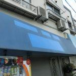杉並区和田:たばこ屋さんのテントの文字隠し