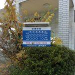 杉並区天沼:歯科医院の診療時間パネル設置