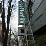 杉並区阿佐谷南:テナントビル袖看板の蛍光灯交換