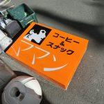 練馬区旭丘:ビル解体に伴うスナックの看板の撤去