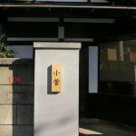 杉並区南荻窪:個人宅の木製表札設置