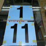 杉並区浜田山:駐車場のナンバープレート製作 参考価格1枚3000円