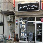 杉並区成田東:美容室の看板施工