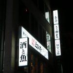 千代田区神田駿河台:居酒屋さんの正面看板・袖看板のリニューアル