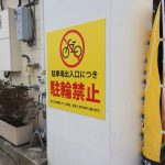 杉並区浜田山:駐車場入口につき駐輪禁止の看板設置