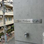 渋谷区千駄ヶ谷:テナントビルの館銘板撤去と設置