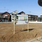 練馬区早宮:分譲地の野立て案内看板の設置