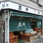 新宿区西早稲田:海鮮の乾物屋さんの看板・テント・のれんのリニューアル
