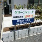 杉並区成田西:月極駐車場の自立看板設置
