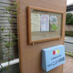 杉並区浜田山:保育園の看板と室名札の設置