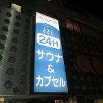 台東区上野:サウナ&カプセルホテルの正面看板のLED化工事