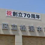 杉並区荻窪:中学校の創立記念の横断幕設置