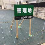 世田谷区代沢:野立て管理地看板の設置