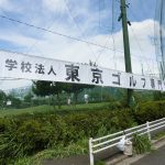 杉並区高井戸東:ゴルフ専門学校の練習場に横断幕設置