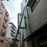 世田谷区南烏山:整骨院さんの袖看板の蛍光灯交換作業