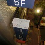 江戸川区西小岩:テナントビルの袖看板の点検(定期検査)